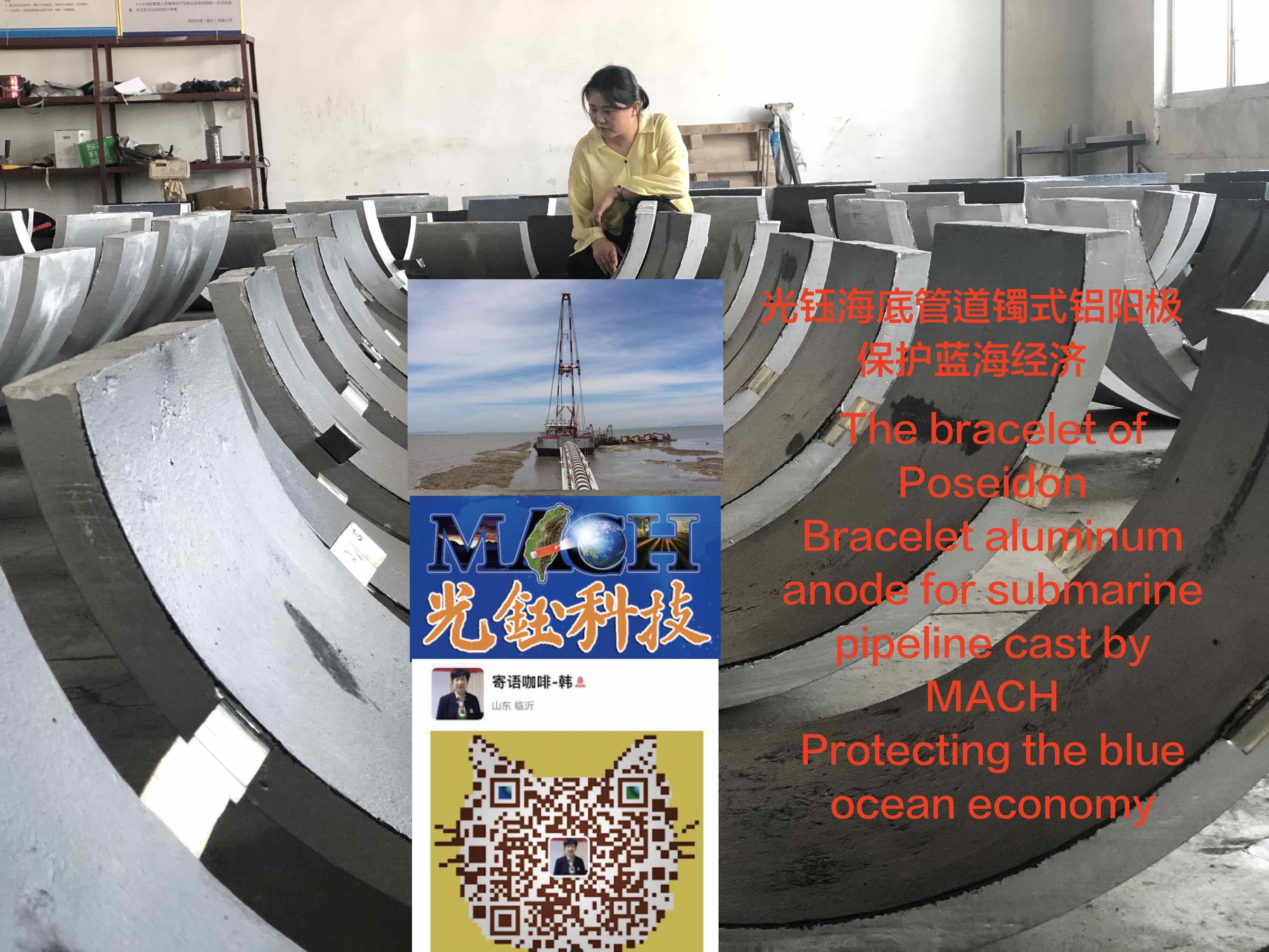 海神波塞冬的镯子 _ 光钰海底管道镯式铝阳极保护蓝海经济
